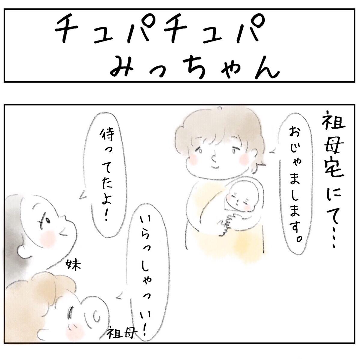 チュパチュパみっちゃん